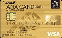 ANAワイドゴールドカード(三井住友)