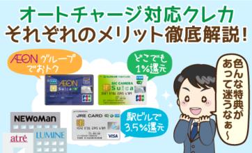 【オートチャージ】年会費無料Suicaカードはどう選ぶ?ビックカメラ・イオン比較