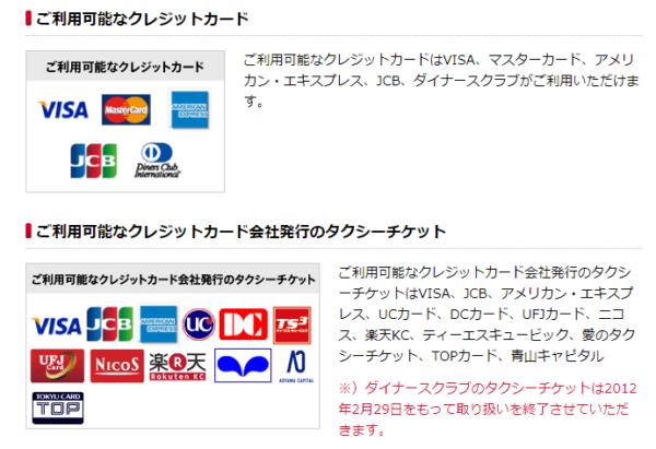 日本交通株式会社HPより
