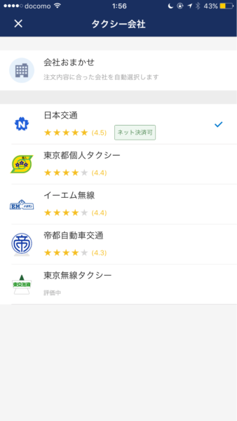 Japan Taxiネット決済画面