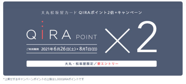 QIRA ポイント2倍キャンペーン