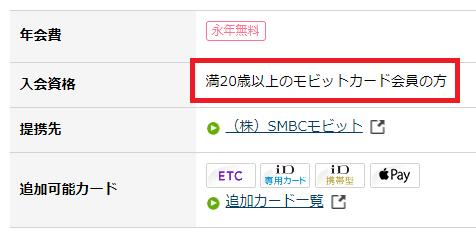 「三井住友カード」公式HPスクリーンショット