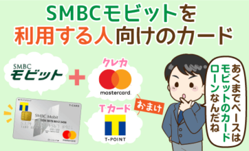 「SMBCモビットのクレジットカード」は正直微妙?C枠付きクレカとの違い&在籍確認他