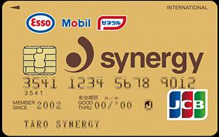 シナジーJCBゴールドカード