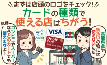 VISA・JCBデビットカードを使える店の一覧表!使えない時の対処法も