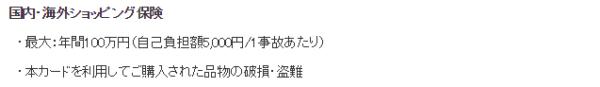 三菱UFJ-VISAデビットのショッピング保険