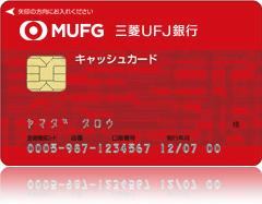 MUFGキャッシュカード