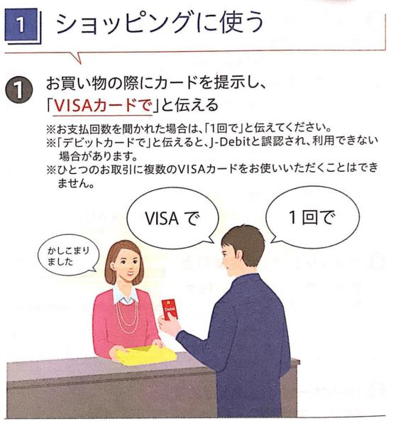 三菱東京UFJ-VISAデビット|ご利用ガイドより