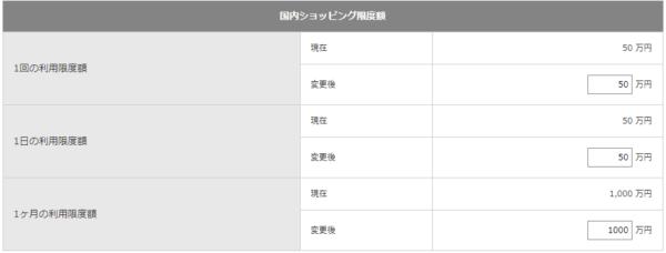 三菱UFJ=VISAデビットの利用限度額設定画面