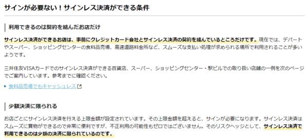 三井住友カード公式コラム|サインレス決済について