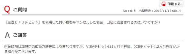 三菱UFJ-VISAデビットの返金案内