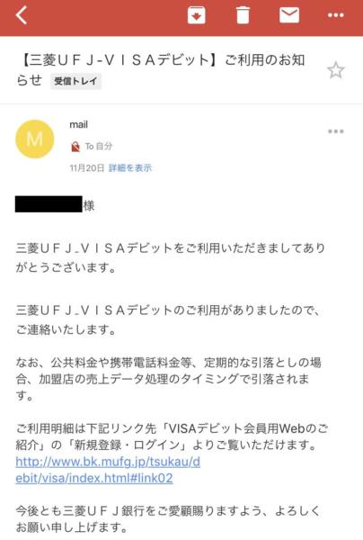 三菱UFJ-VISAデビットの利用通知メール