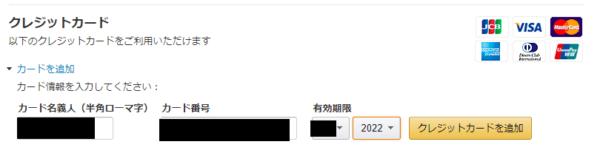 Amazonのクレジット情報入力画面