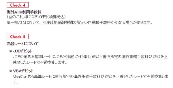 三菱UFJデビットの特長 レートについて