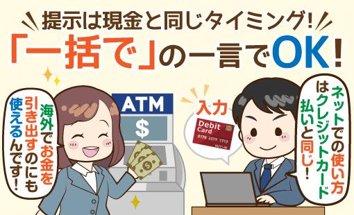デビットカードの使い方!デビットをコンビニから海外まで安全に使いつくす方法