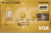 ジャックスゴールドカード