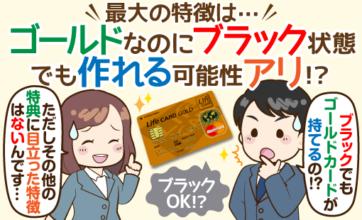 【ブラック対応】ライフカードゴールドのメリットを、同年会費カードとの比較で探る!