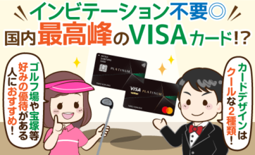 三井住友カード プラチナ、基本サービス&特典を総解説!他社カード比較も