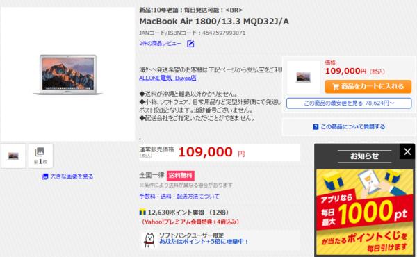 MacBook購入画面