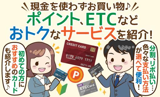 クレジットカードとは?デビットカードとの違いや支払い方法・使い方【徹底解説】