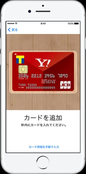 ヤフーカードをApple Payに追加