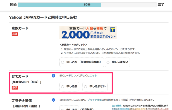 ETCカードをYahoo! JAPANカードと同時に申し込む
