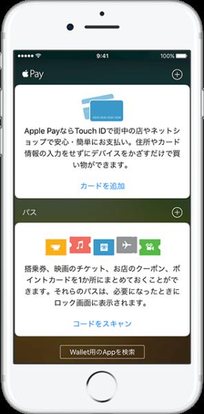「Wallet」アプリ画面