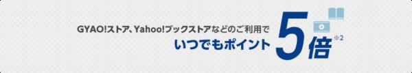 ソフトバンクユーザー、GYAO!ストア、Yahoo!ブックストアでは、いつでもポイント5倍!