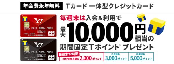 Yahooカード週末特典10000円分ポイント