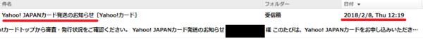 Yahooカード発送のお知らせ