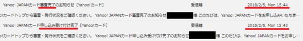 Yahooカード申込受付完了