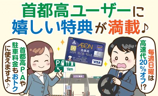 イオン首都高カードは日曜首都高料金20%off!5つの独自メリットは?