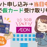 【イオンカード】即日!店頭受け取りサービスの使い方と申込前の注意点
