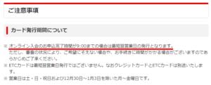 三菱UFJニコス公式HP「オンライン入会申込みの流れ」