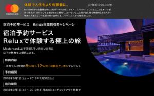 「Relux(リラックス)」スクリーンショット
