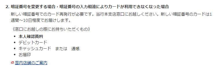 三菱UFJ銀行 暗証番号の変更