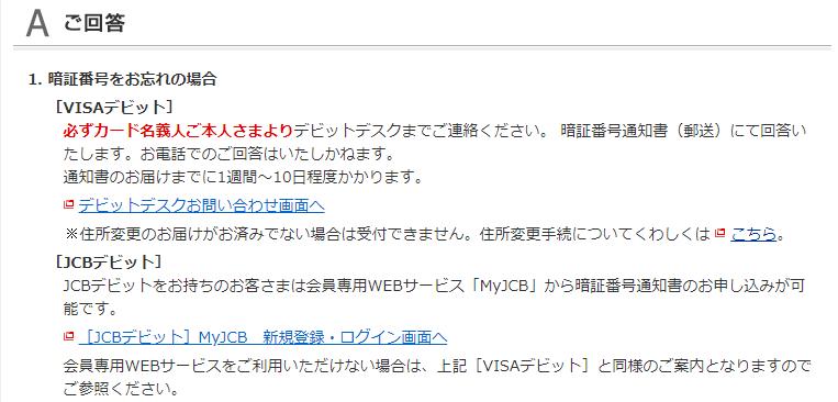 三菱UFJ銀行 暗証番号の照会