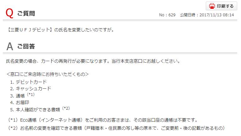 三菱UFJ銀行HP 指名変更に伴う再発行