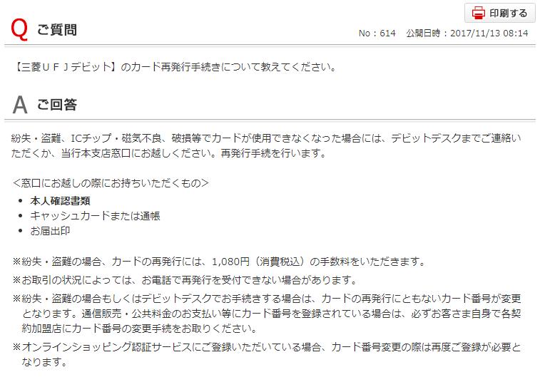 三菱UFJ銀行HPカードの再発行手続き