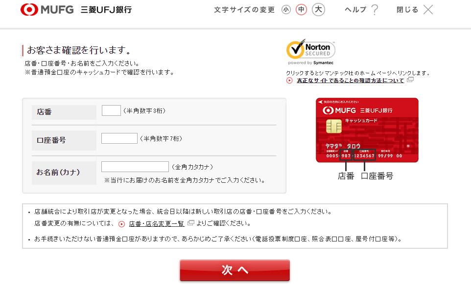 三菱UFJ銀行HP</a>|JCBデビット申し込み画面