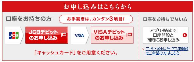 三菱UFJ銀行HPの申し込み案内
