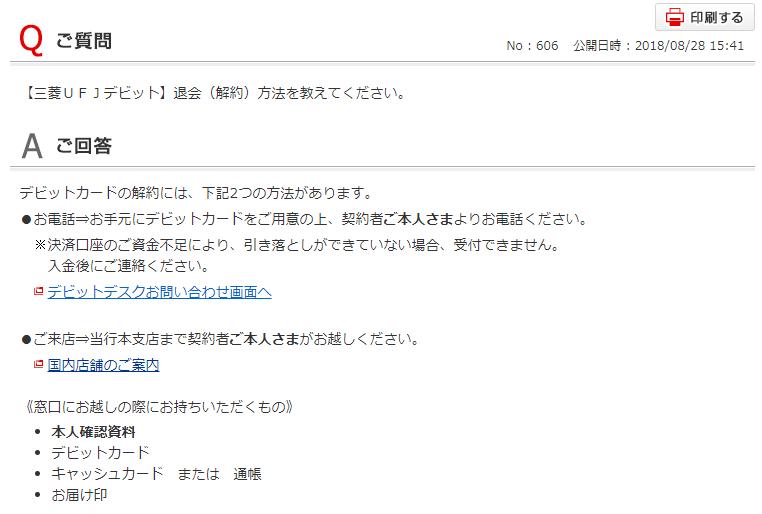 三菱UFJ銀行HP カードの解約手続き