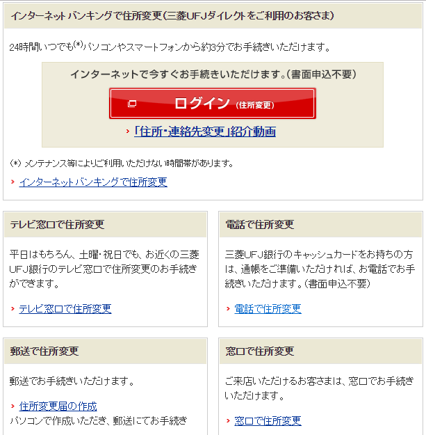 三菱UFJ銀行HP|住所変更