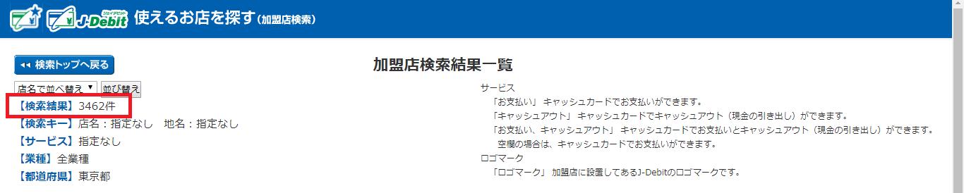 J-Debitナビ|加盟店検索