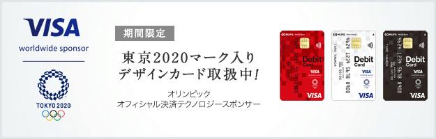 東京2020オリンピックデザイン