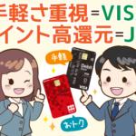 三菱UFJ-JCBデビット徹底解説!メリット・デメリットと使いこなし方