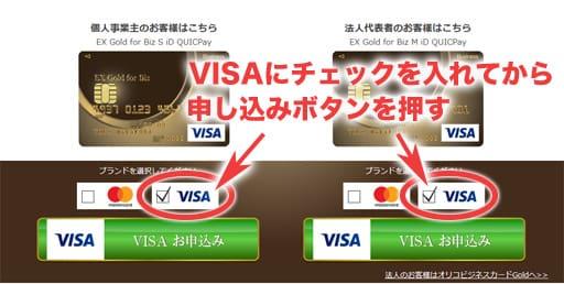 申し込みの途中でカードブランドだけを変更することはできません。
