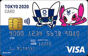 東京オリンピック公式クレジットカード