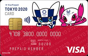東京オリンピック公式プリペイドカード