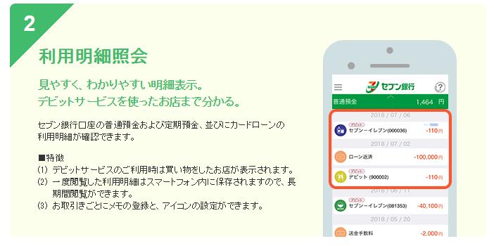 セブン銀行通帳アプリ|利用明細照会